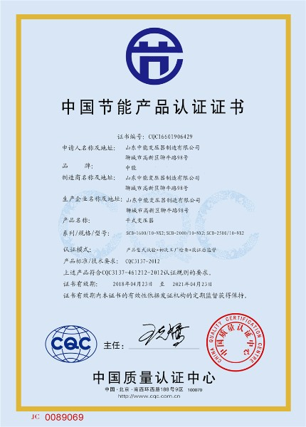 徐闻中能变压器厂节能产品认证证书