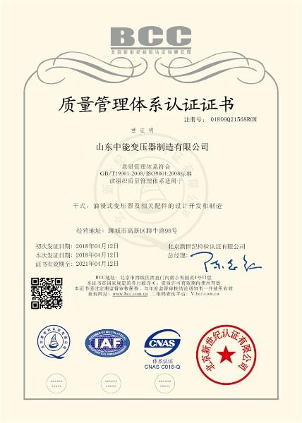 始兴中能变压器厂质量体系管理认证