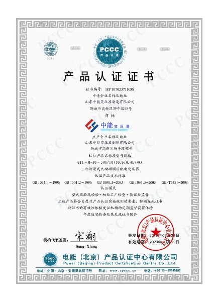 徐闻中能变压器厂PCCC产品认证