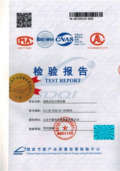 台山S11油浸式变压器检验报告