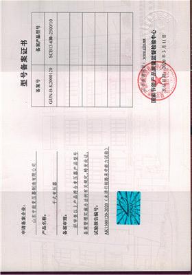 广东干式变压器-SCB13干式变压器型号证书