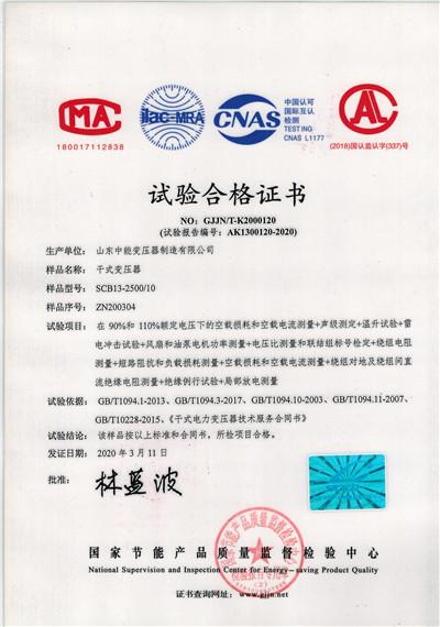 始兴干式变压器-SCB13干式变压器合格证书