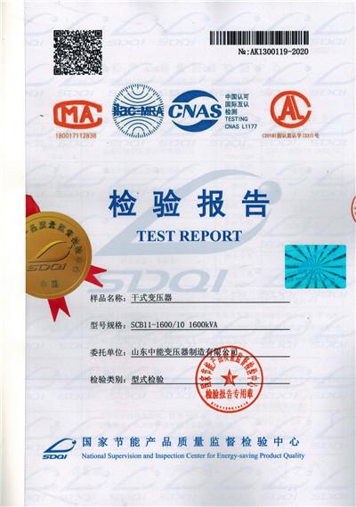 台山干式变压器-SCB11干式变压器检验报告
