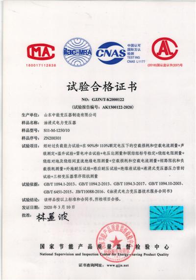台山干式变压器厂家-产品合格证