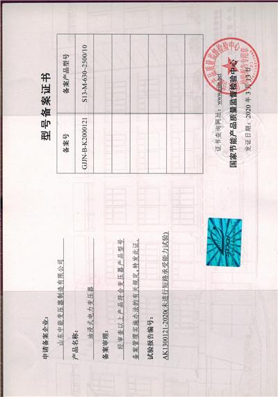 始兴干式变压器厂家-S13变压器型号证书
