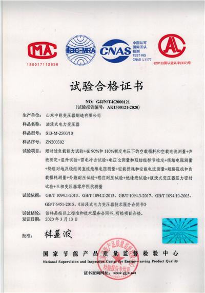 台山干式变压器厂家-S13变压器合格证书