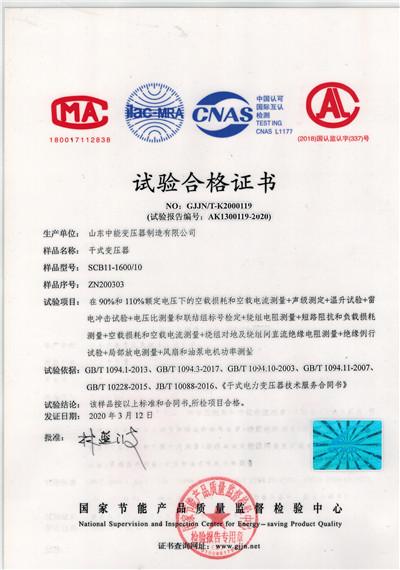 始兴干式变压器-SCB11干式变压器合格证书