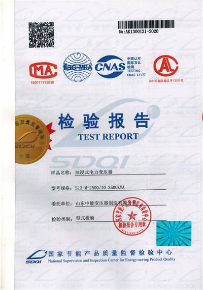 始兴干式变压器厂家-S13变压器检验报告