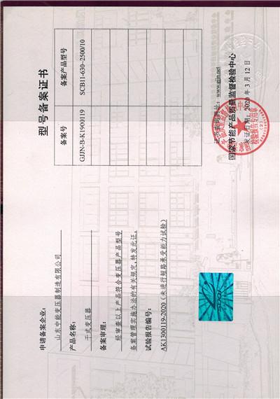 始兴干式变压器-SCB11干式变压器型号证书