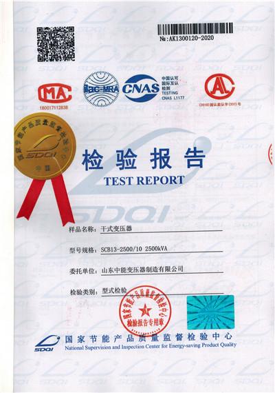 始兴干式变压器-SCB13干式变压器检验报告