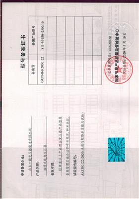 贵州S11油浸式变压器备案证书